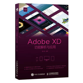 Adobe XD功能解析与应用——大数据时代下的设计,更看中的是用户的感受,UI设计让软件变得更加有个性,UX则让用户在体验时感到舒适。