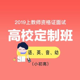 2019上教师资格证面试高校定制班