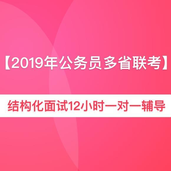 【合集】2019年公务员多省联考结构化面试12小时一对一