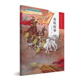 学而思大语文分级阅读·春秋故事 1~2年级 亲子阅读 科普故事、童话、寓言借助图像与拼音理解形成阅读习惯