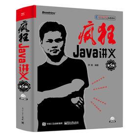 《疯狂Java讲义(第5版)》