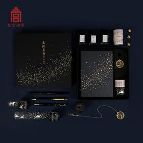 【故宫手账】落纸星云-星空笔记本礼盒套装(记事本/书签/胶带)