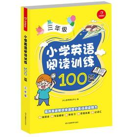 小学英语阅读训练100篇三年级