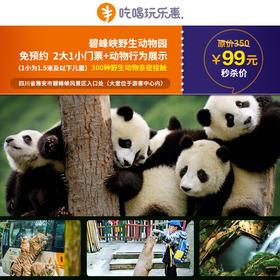 碧峰峡野生动物园首次特惠!3.8折抢99元2大1小门票~300种野生动物+12场动物行为展示~错过不再!