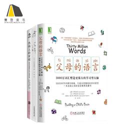 知识进化论 | 让家庭变幸福的知识书单 含父母的语言 活好 热锅上的家庭 3本