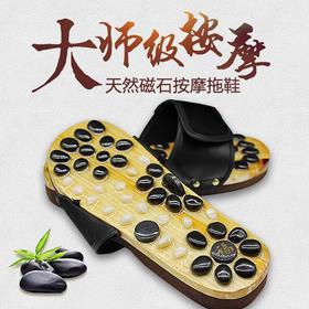 [优选]磁石按摩拖鞋 穴位足疗鞋 疏通经络 强五脏