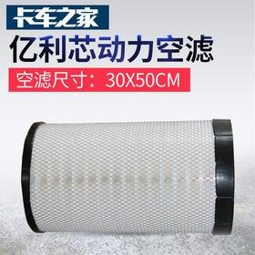 亿利芯动力PU3050 适用东风天龙/三一重工等车型 1-3万公里空滤 卡车之家