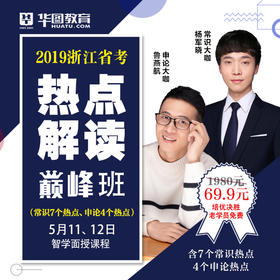 2019浙江省考常识和申论热点解读班(5月11日-12日智学面授)