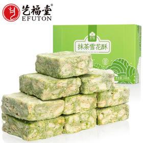 【买3送1】艺福堂 西子春抹茶雪花酥 手工烘焙网红零食糕点 168g/盒