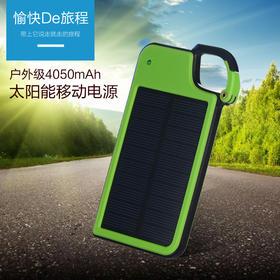 「光能发电」太阳能移动电源 户外级4050mAh 智能充电 防尘防摔