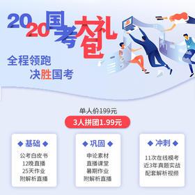 2020国考笔试全程学礼包(电子版,无实物)