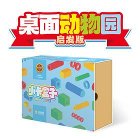 小卡盒子-桌面动物园