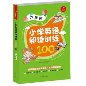 小学英语阅读训练100篇六年级