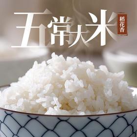 【预售 10.7号开始发货】稻花香五常大米 香甜软糯 回味无穷 没有菜也能吃三大碗 五斤装包邮