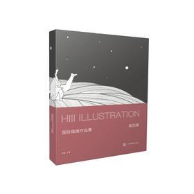 Hiii Illustraion 国际插画作品集(第4辑)