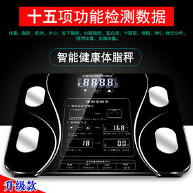 【全面掌握身体变化】松樱智能体脂秤 中文显示屏15项功能精准测量 人体成份分析健康秤