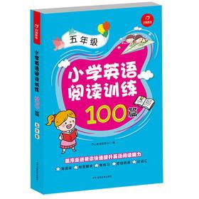 小学英语阅读训练100篇五年级