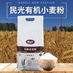 明光有机小麦粉2.5kg     包子馒头水饺面条必备