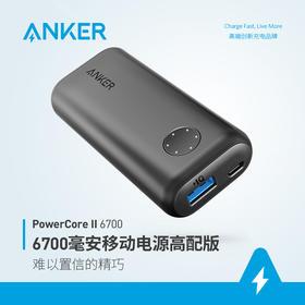 「可一个MacBook充电」Anker安克6700毫安高配充电宝 移动电源便携轻巧
