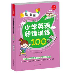 小学英语阅读训练100篇四年级