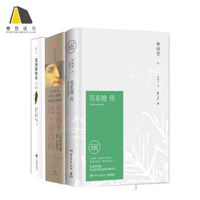 知识进化论 | 让生活变得诗意的知识书单 含 苏东坡传 达芬奇传 爱因斯坦传 3本