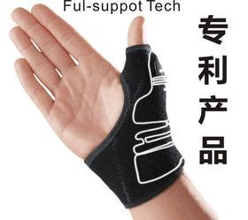 专利护具 防止关节扭伤 腱鞘手  护腕护具 打篮球 羽毛球 必备 2个