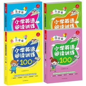 小学英语阅读训练100篇3-6年级全4册