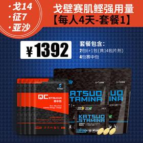 肌鲣强3代片剂—戈壁挑战套餐【戈14/征7/亚沙赛适用】