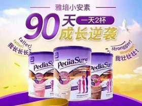【包邮】Abbott 雅培小安素儿童成长型奶粉 850g*3罐装