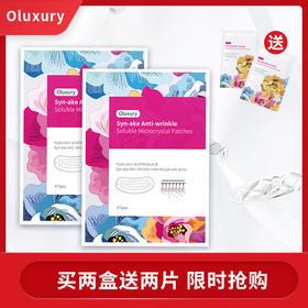 [品牌直发] 【买二盒赠二对】Oluxury蛇毒肽抗皱可溶性微晶贴片 4对眼贴+2瓶玻尿酸/盒(HDDQQG)