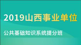 2019山西事业单位公共基础知识系统提分班7期(8.15-9.4)