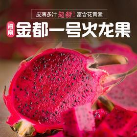【顺丰】海南金都一号红心火龙果红肉火龙果新鲜水果包邮