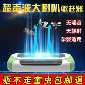 智能超声波蚊虫 驱赶器  蛇虫鼠蚁一网打尽 黑科技无烟驱蚊