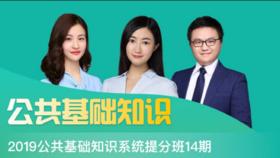 2019公共基础知识系统提分班14期(5.5-5.25)