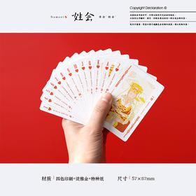 姓会 新年小幸运 姓氏扑克牌 原创中国风人物文艺新年斗地主纸牌
