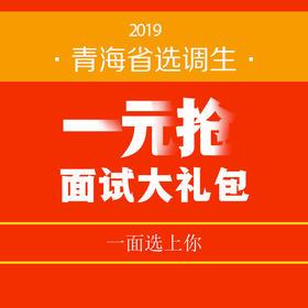 2019年青海省选调生面试一元大礼包