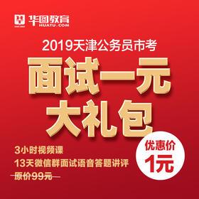 2019天津市考面试1元大礼包