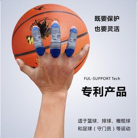 打篮球必备护指神器  专利产品 保护手指  舒适有效  排球橄榄球护具