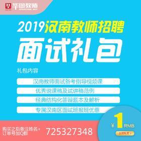 2019汉南教师招聘面试礼包