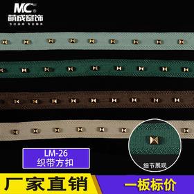花边/绣花边/LM-26织带方扣