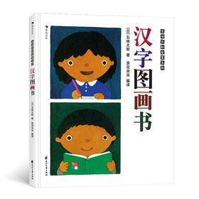 五味太郎启蒙系列:汉字图画书(博洛尼亚国际童书展插画奖得主,绘本大师五味太郎又一力作。 包含人教版一年级语文必学汉字113个,让孩子在有趣、幽默的图画中爱上汉字!)