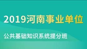 2019河南事业单位公共基础知识系统提分班8期(9.29-10.21)