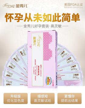 金秀儿排卵期试纸女测排卵高精度备孕用品10条智能排软暖卵泡监测 送尿杯 保密邮寄