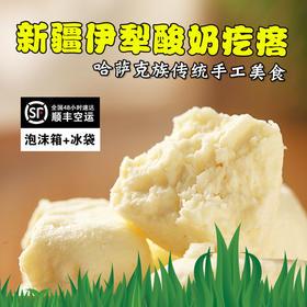 新疆伊犁酸奶疙瘩   哈萨克族传统美食  138*4袋  顺丰包邮