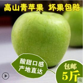 王林苹果水果整箱包邮新鲜5斤青苹果酸脆甜冰糖心青苹果
