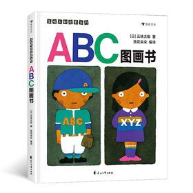 五味太郎启蒙系列:ABC图画书(博洛尼亚国际童书展插画奖得主,绘本大师五味太郎又一力作。 源于日常生活的,不一样的英语启蒙书!)