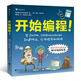 开始编程!(惊险故事全程推动的零基础编程自学指南,中小学必修课编程入门书。学习HTML、CSS、JavaScript,掌握实用技能。)