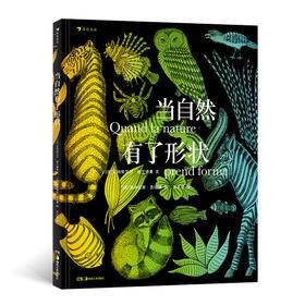 当自然有了形状(以几何形状为切入点的自然分类图鉴,法国生物学家×博洛尼亚提名插画师为360种动植物创作的速写肖像,以一种诗意的方式去解读自然。)