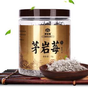 茅岩莓张家界莓茶土家霉茶罐装嫩叶芽尖养生茶52g