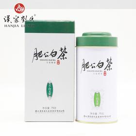 汉家刘氏 王白玉芽白茶 茶叶 明前白茶 铁罐精装 白毫银针 75g 包邮